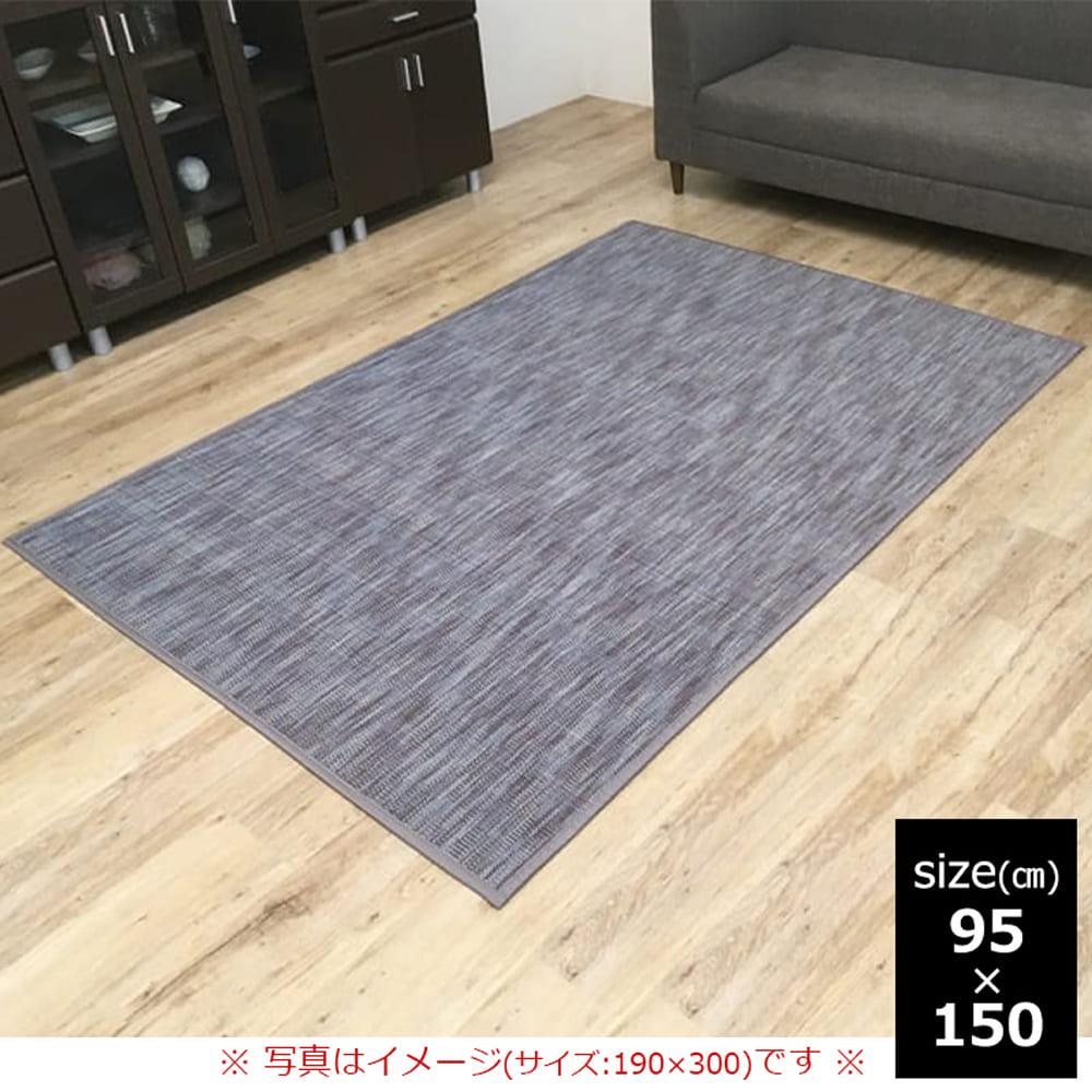 竹ラグ DXフォース 95×150 GY