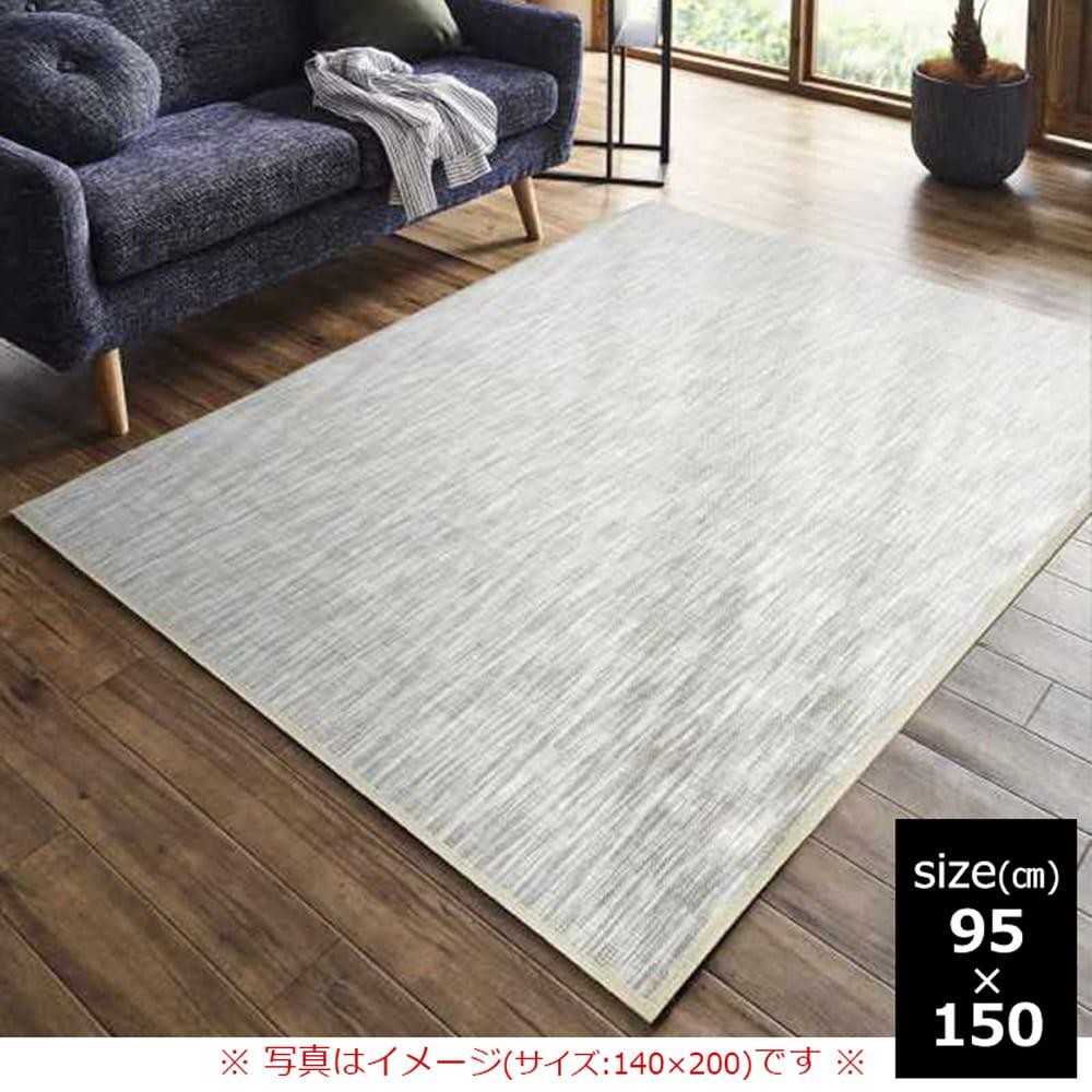 竹ラグ DXフォース 95×150 IV:さらっと快適な天然竹素材。竹ラグシリーズ