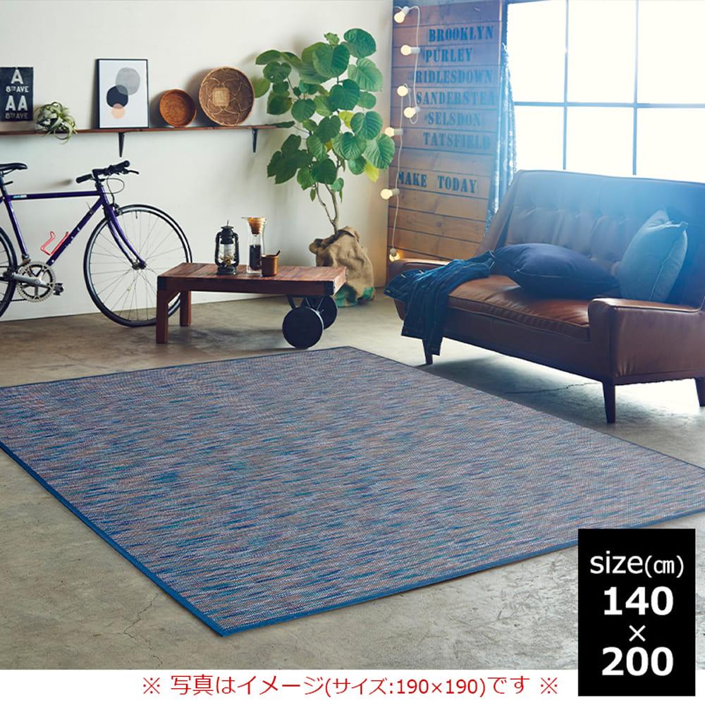 竹ラグ DXフォース 140×200 NV:さらっと快適な天然竹素材。竹ラグシリーズ