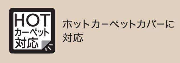 ビーノ 185×185ベージュ