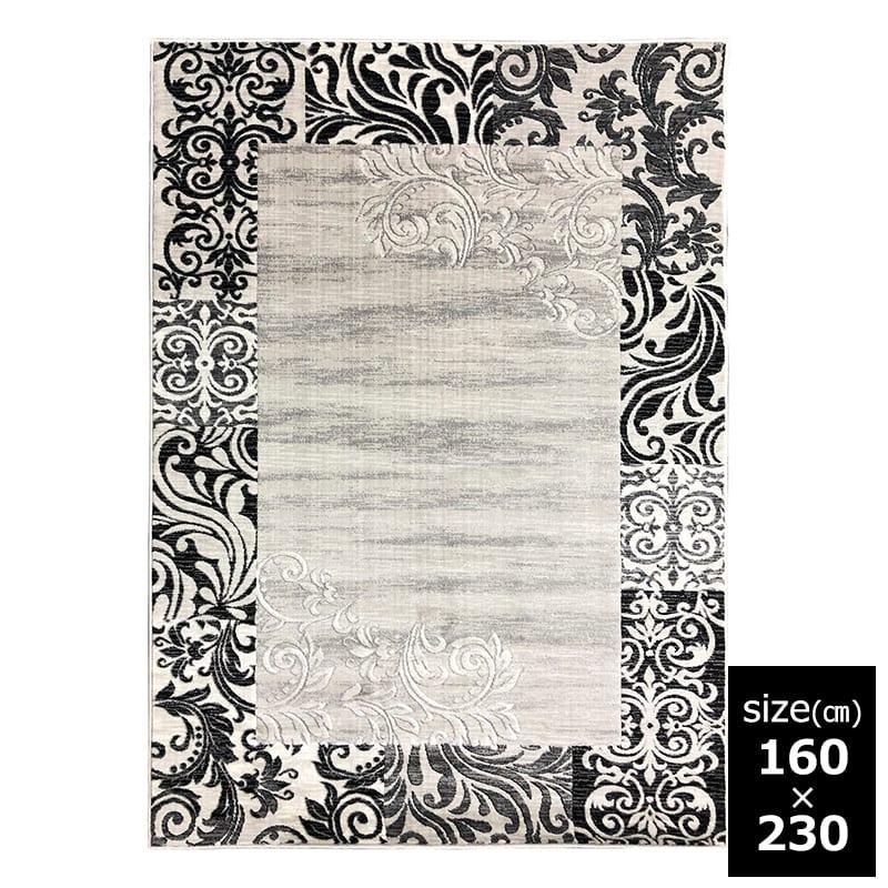 輸入ウイルトンカーペット イベリス 160×230 BK:ウイルトン織で丈夫な輸入カーペットです。
