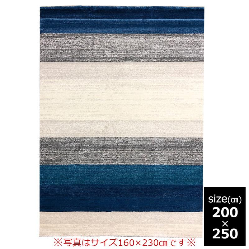 輸入ウイルトンカーペット スカイ 200×250 BL:ウイルトン織で丈夫な輸入カーペットです。