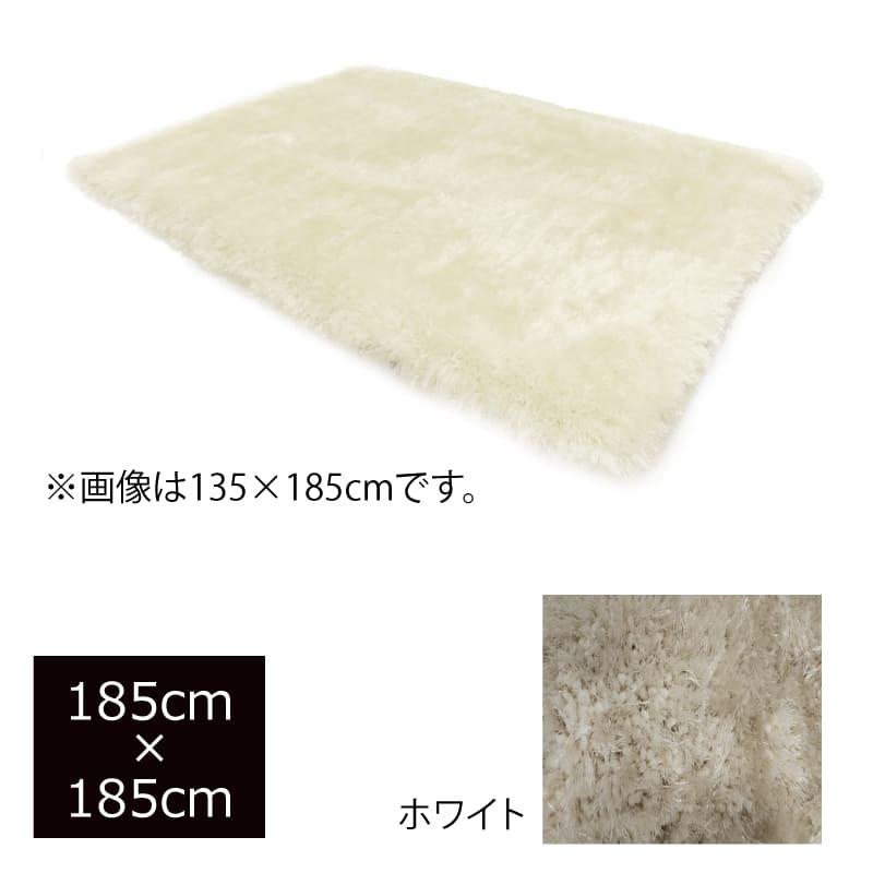 シャギーラグ 185×185 ホワイト