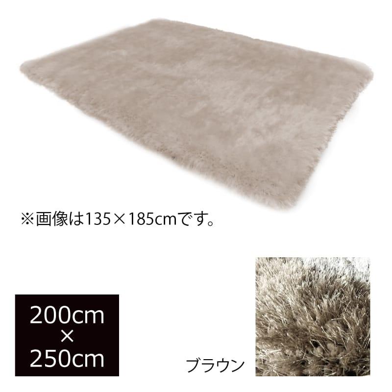 シャギーラグ 200×250 ブラウン