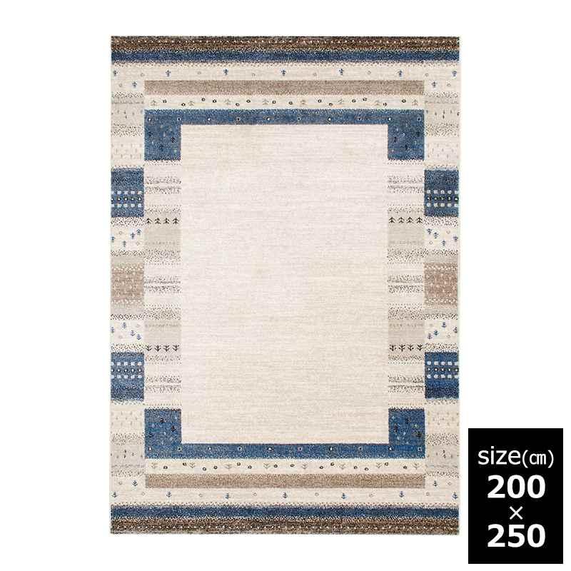 輸入カーペット ベルガ 200×250 ブルー:遊牧民が使う手織りのカーペットをインスピレーションに作られたギャベスタイル。