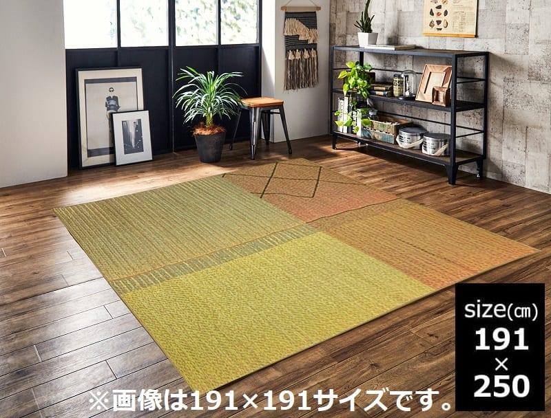 い草ラグ F ベリータ 191x250 BE:MadeinJapan安心安全日本のい草を使ってます