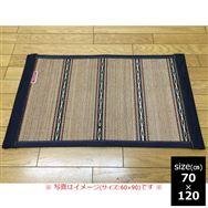 竹ラグ DXヴィンテージ 70×120 BL