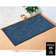 竹マット NSフォース 45x75 BK