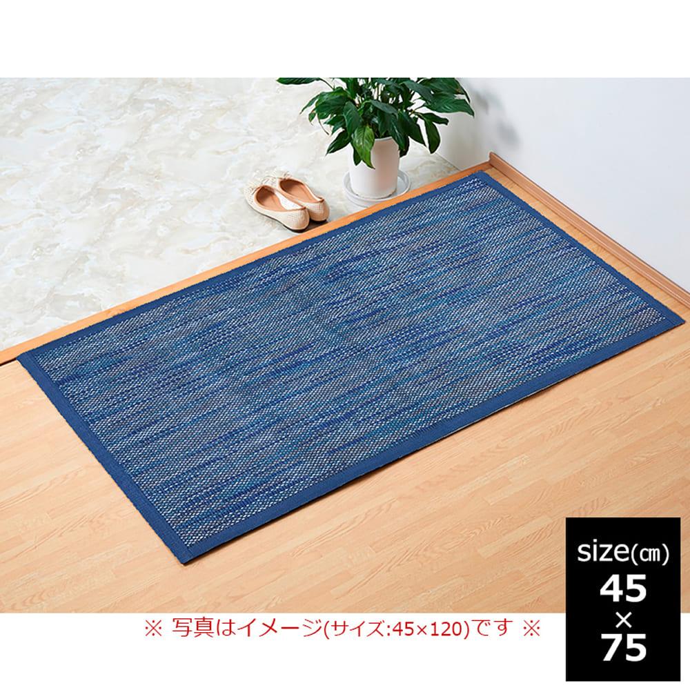 竹マット NSフォース 45x75 BL(NV):さらっと快適な天然竹素材。竹ラグシリーズ