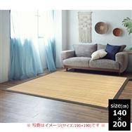 竹ラグ DXひんやり竹プレーン 140×200 BR