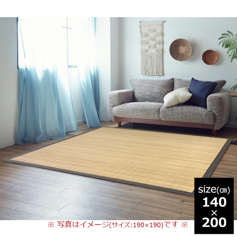 竹ラグ DXひんやり竹プレーン 140×200 BR:さらっと快適な天然竹素材100%