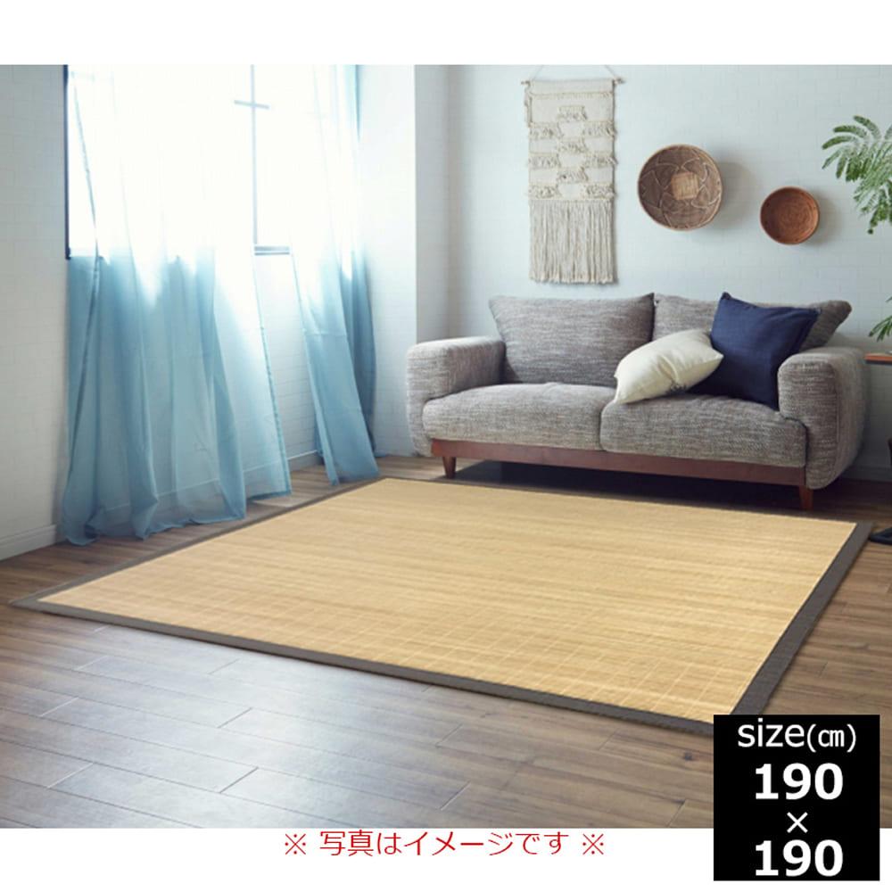 竹ラグ DXひんやり竹プレーン 190×190 BR:さらっと快適な天然竹素材100%