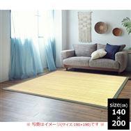竹ラグ DXひんやり竹プレーン 140×200 IV