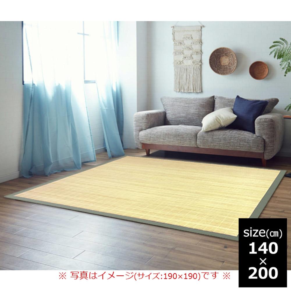 竹ラグ DXひんやり竹プレーン 140×200 IV:さらっと快適な天然竹素材100%