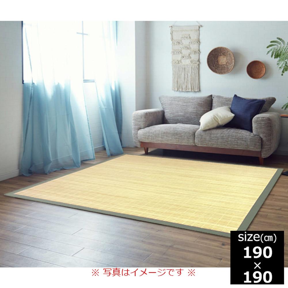 竹ラグ DXひんやり竹プレーン 190×190 IV:さらっと快適な天然竹素材100%