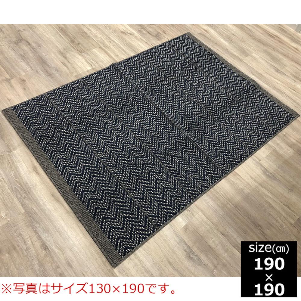 日本製タフテッドラグ ツイードヘリンボン 190×190 NV(ネイビー):抗ウィルス機能「クレンゼ」を付加したウール素材