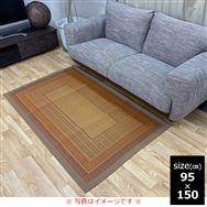 い草ラグ DXランクス 95×150 BE