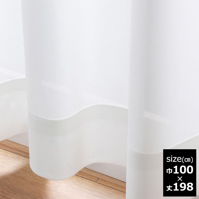 エールレースカーテン 100×198【2枚組】:防炎・遮熱・UVカットレース エールレース