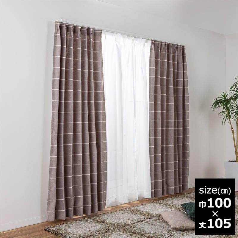 ドレープカーテン オーク 100×105【2枚組】:遮光3級カーテン オーク