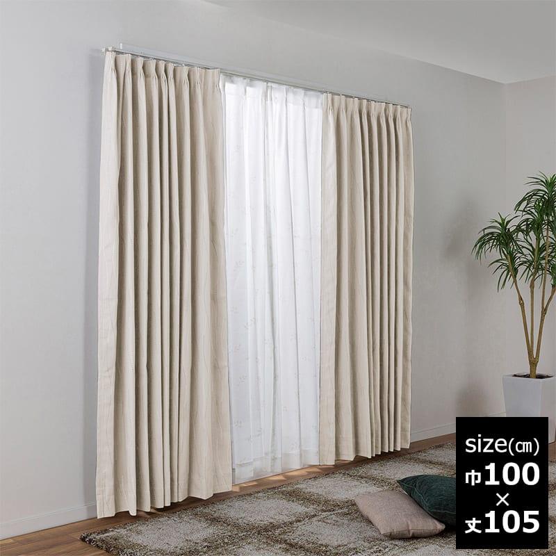 ドレープカーテン オーボエ 100×105【2枚組】:裏地付き2枚仕立て・倍ひだ・遮光2級カーテン