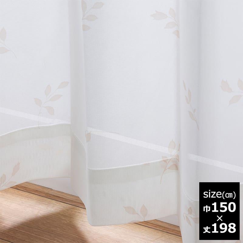 ジンジャーレース 150×198【2枚組】:防炎・遮熱・UVカットレース ジンジャーレース