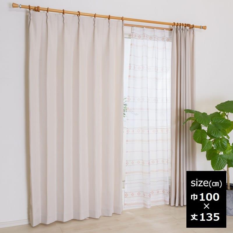 ドレープ&レースカーテン KLタビアRED 100×135【4枚組】
