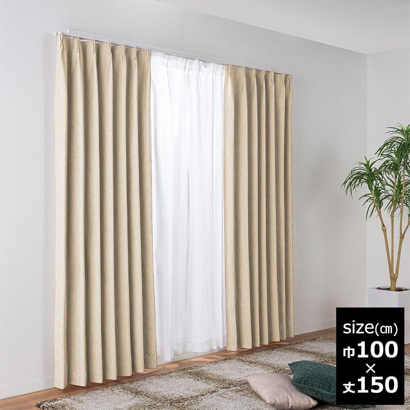 ドレープカーテン パルテIV 100×150【2枚組】:防炎・遮光2級カーテン パルテ