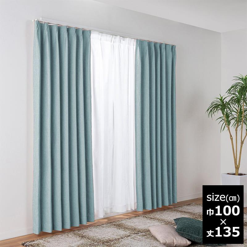 ドレープカーテン パルテBL 100×135【2枚組】:防炎・遮光2級カーテン パルテ