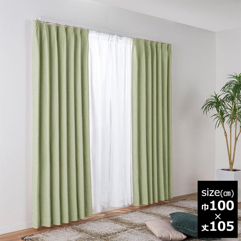 ドレープカーテン パルテG 100×105【2枚組】:防炎・遮光2級カーテン パルテ