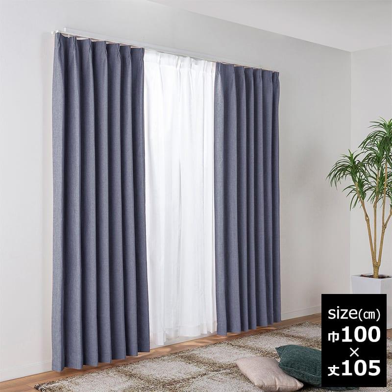 ドレープカーテン パルテNB 100×105【2枚組】:防炎・遮光2級カーテン パルテ