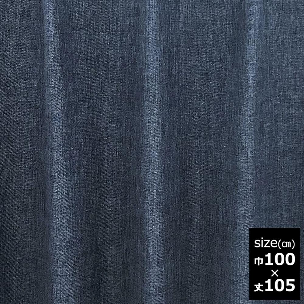ドレープカーテン【2枚組】スロア裏付き 100×105 NB:裏地付き2枚仕立て 遮光カーテン スロア
