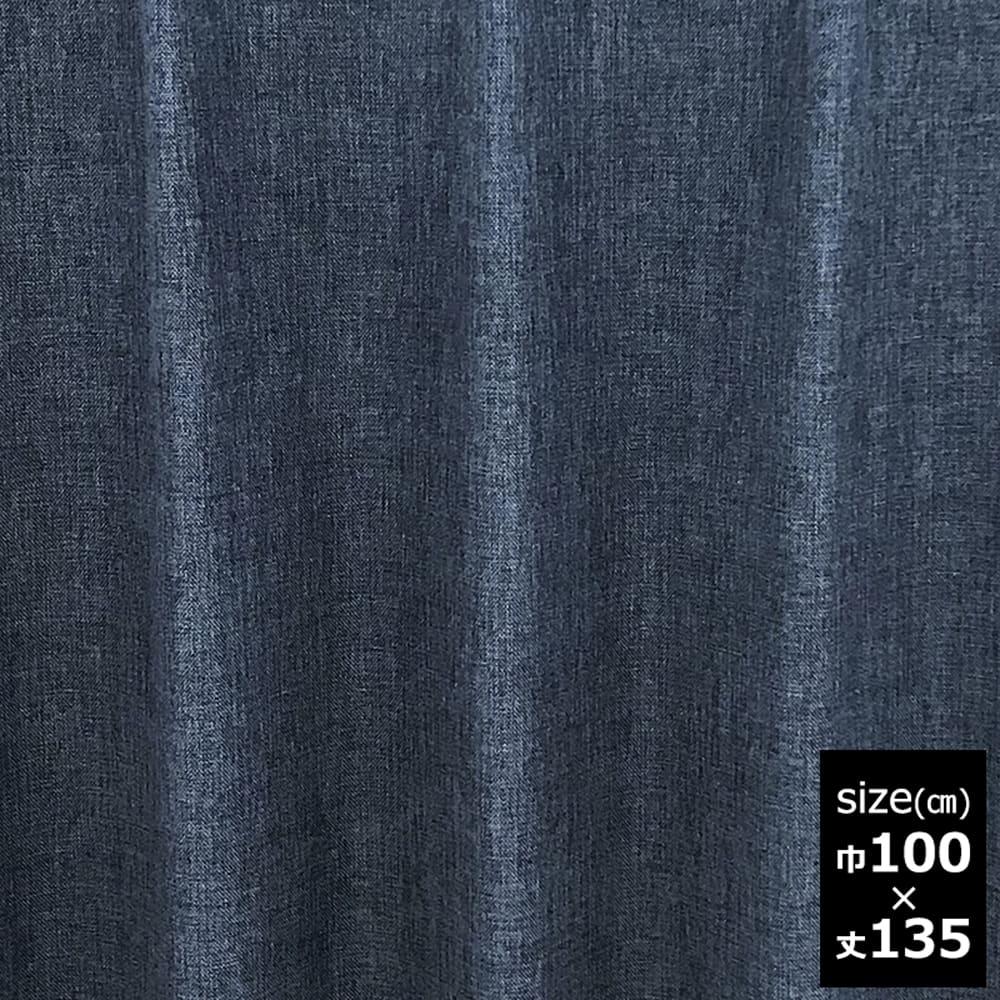 ドレープカーテン【2枚組】スロア裏付き 100×135 NB:裏地付き2枚仕立て 遮光カーテン スロア