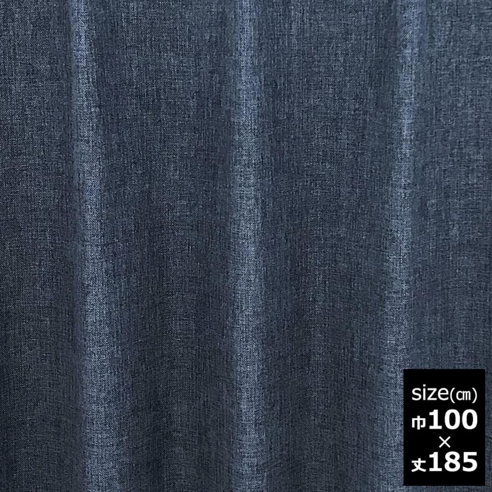 ドレープカーテン【2枚組】スロア裏付き 100×185 NB:裏地付き2枚仕立て 遮光カーテン スロア