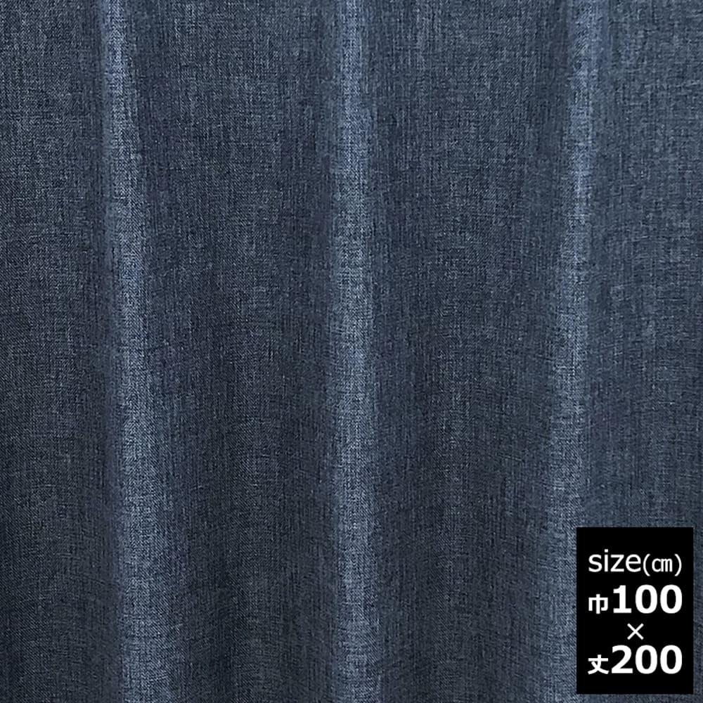 ドレープカーテン【2枚組】スロア裏付き 100×200 NB:裏地付き2枚仕立て 遮光カーテン スロア
