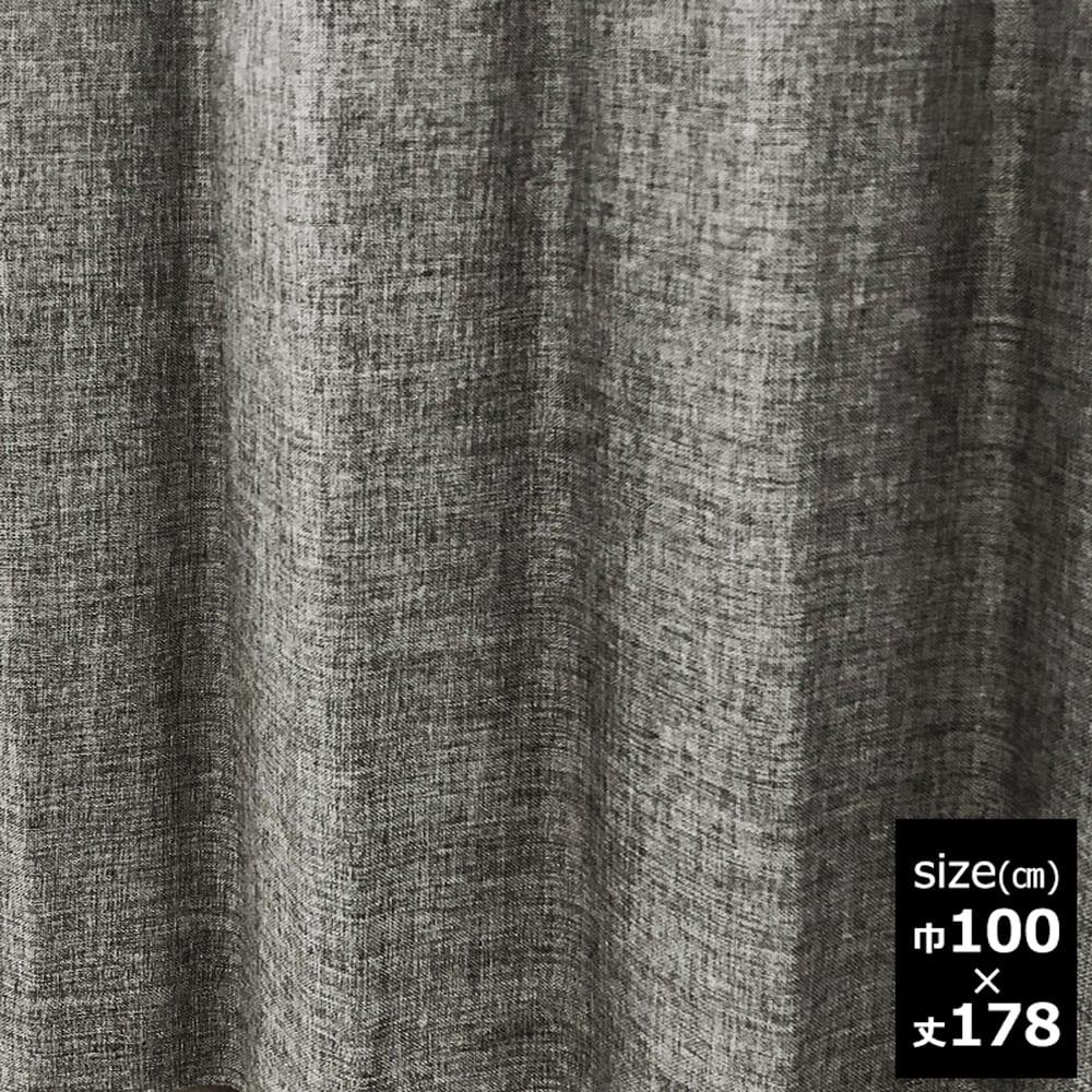 ドレープカーテン【2枚組】スロア裏付き 100×178 GR:裏地付き2枚仕立て 遮光2級カーテン スロア