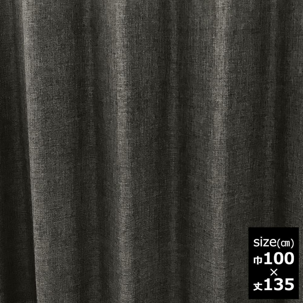 ドレープカーテン【2枚組】スロア裏付き 100×135 DBR:裏地付き2枚仕立て 遮光2級カーテン スロア