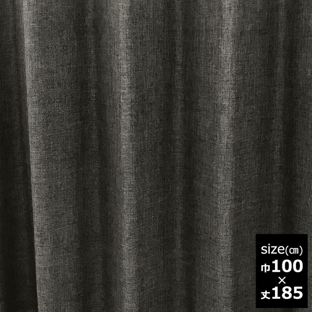ドレープカーテン【2枚組】スロア裏付き 100×185 DBR:裏地付き2枚仕立て 遮光2級カーテン スロア