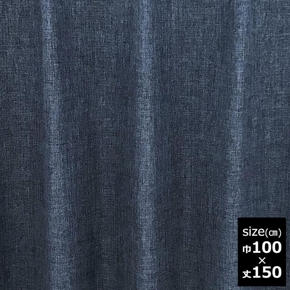 ドレープカーテン【2枚組】スロア裏付き 100×150 NB:裏地付き2枚仕立て 遮光2級カーテン スロア