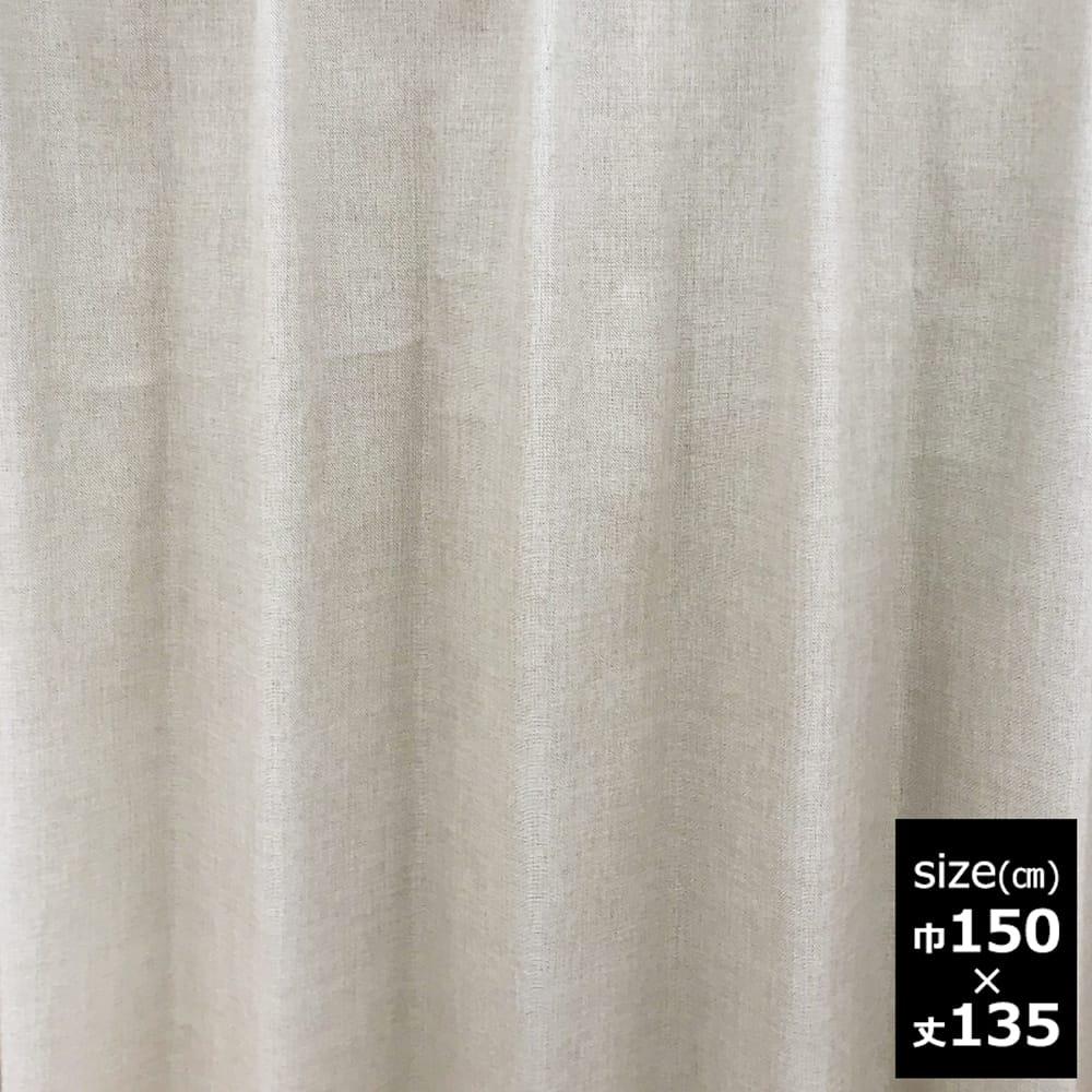 ドレープカーテン【2枚組】スロア裏付き 150×135 IV:裏地付き2枚仕立て 遮光2級カーテン スロア