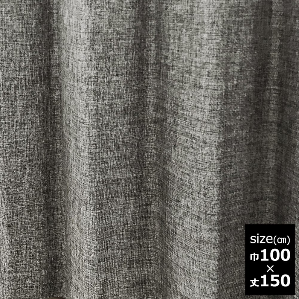 ドレープカーテン【2枚組】スロア裏付き 100×150 GR:裏地付き2枚仕立て 遮光2級カーテン スロア