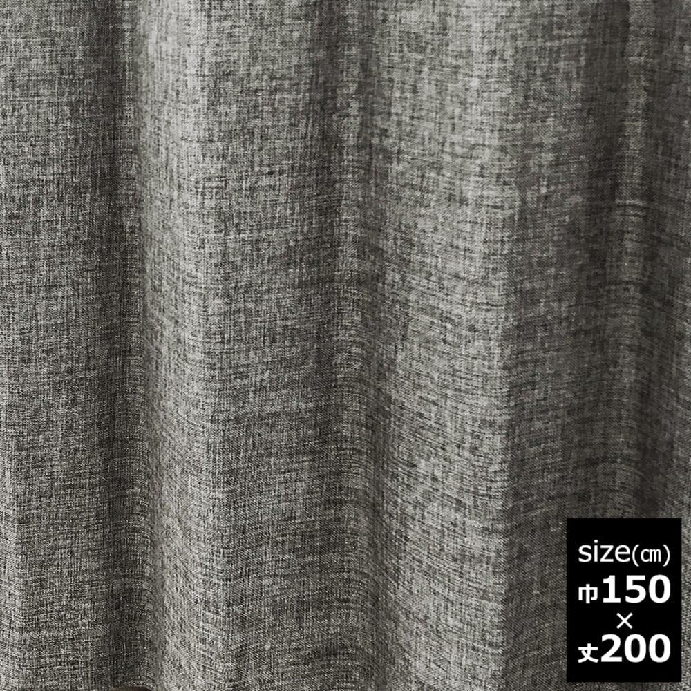 ドレープカーテン【2枚組】スロア裏付き 150×200 GR:裏地付き2枚仕立て 遮光2級カーテン スロア