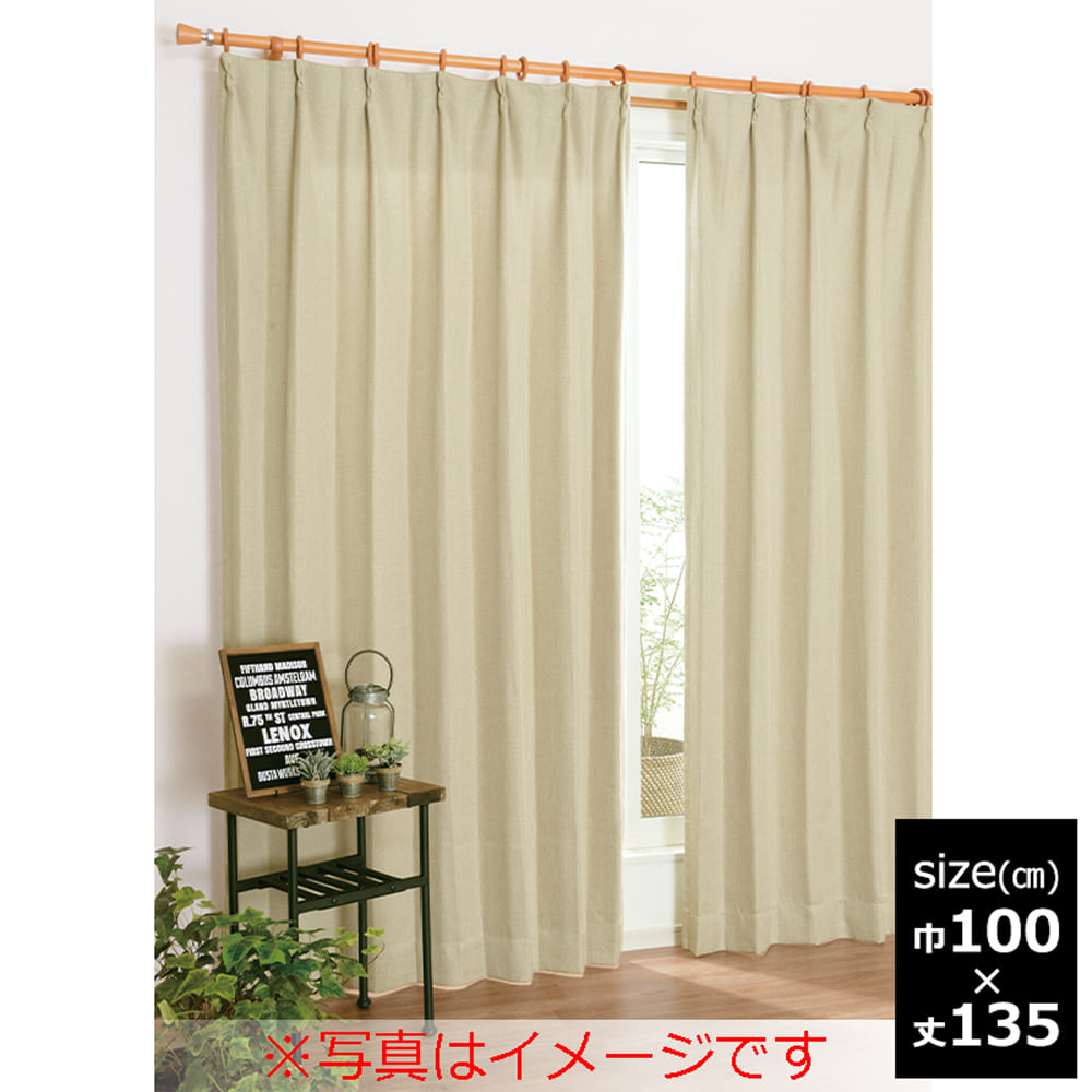 ドレープカーテン ザックBE 100×135【2枚組】:遮光カーテン ザック 100×135 ベージュ 2枚組