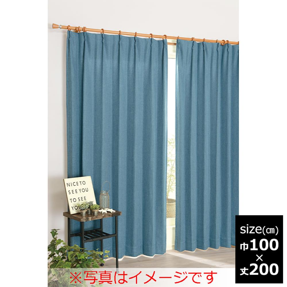 2枚組ドレープ ディランBL 100×200‐2P ブルー:遮光カーテン ディラン 100×200 ブルー 2枚組