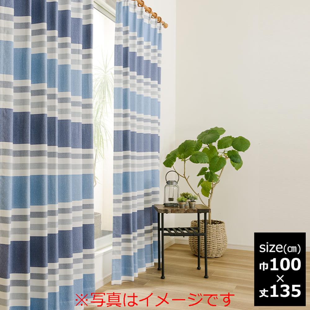 既製2枚組 デニス 100×135【2枚組】 ブルー:遮光カーテン デニス 100X135 ブルー 2枚組
