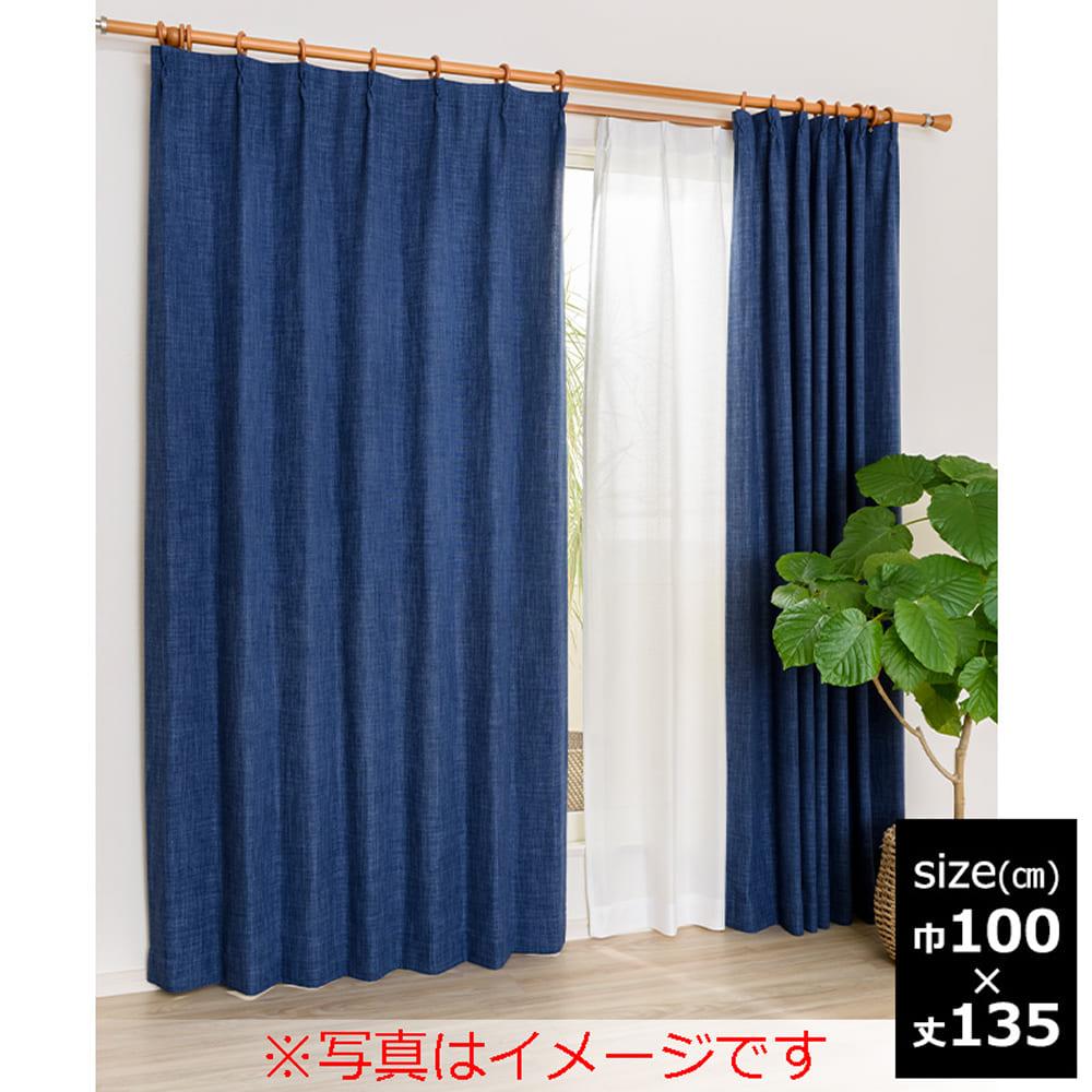 ドレープ&レースカーテン Nカリブ BL 100×135【4枚組】