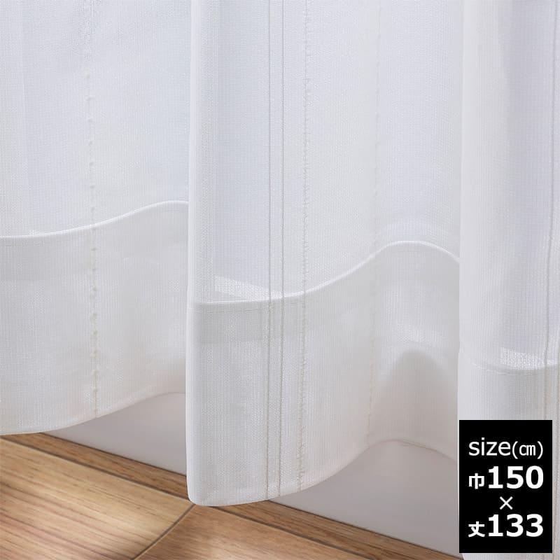 シェニーレース 150×133【2枚組】:2倍ひだ仕立て・UVカット遮熱レース シェニーレース