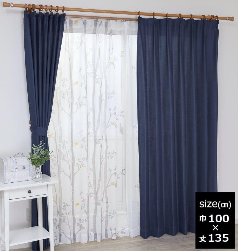 NCシラカバ 100×135 ブルー 【4枚組】:ボイルレース付きカーテン NCシラカバ 100X135 ブルー 4枚組