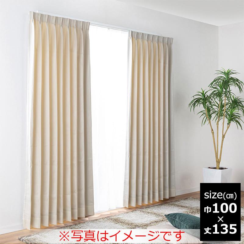 ドレープカーテン ジオ 100×135【2枚組】:裏地付き2枚仕立て・倍ひだ・遮光2級カーテン ジオ