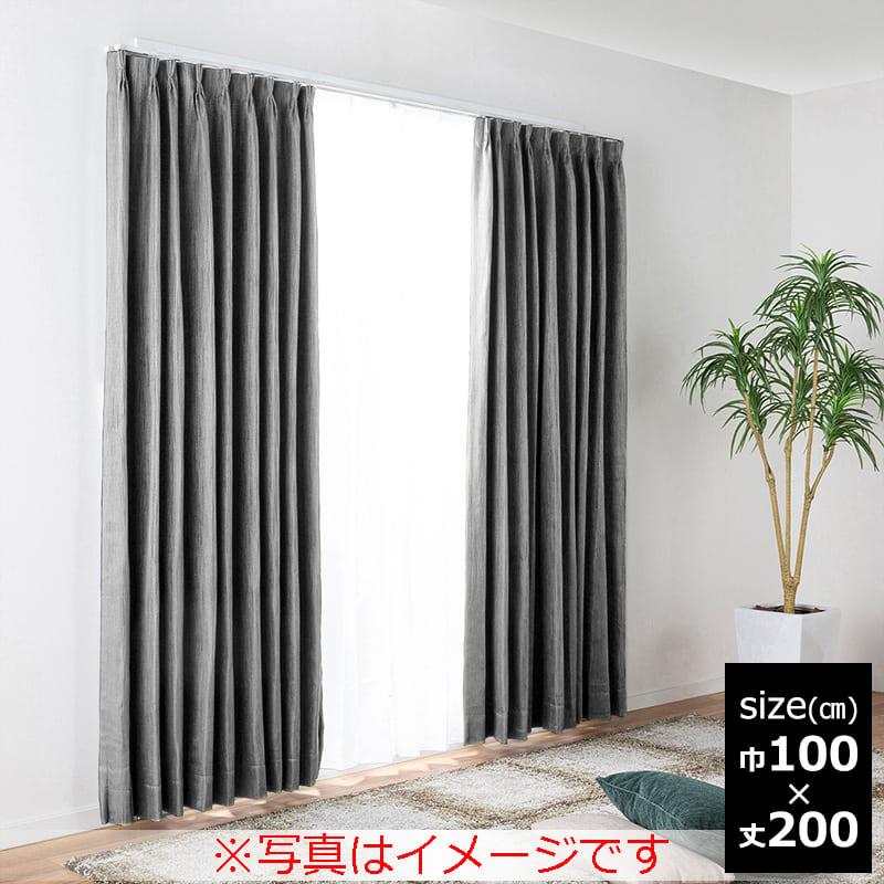 ドレープカーテン ジオ 100×200【2枚組】:裏地付き2枚仕立て・倍ひだ・遮光2級カーテン ジオ