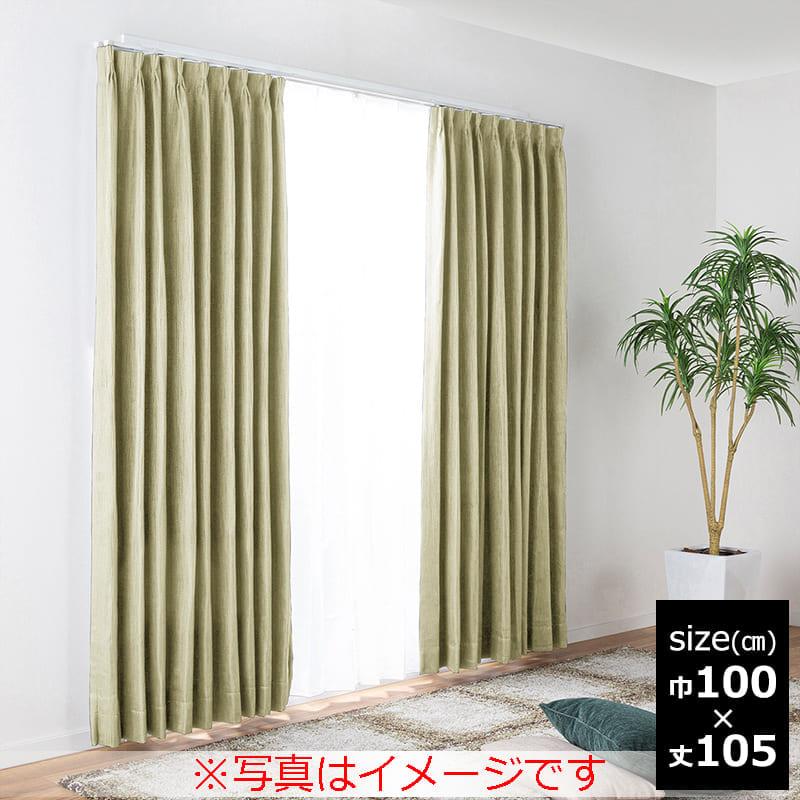 ドレープカーテン ジオ 100×105【2枚組】:裏地付き2枚仕立て・倍ひだ・遮光2級カーテン ジオ